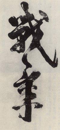 戦気(武蔵)