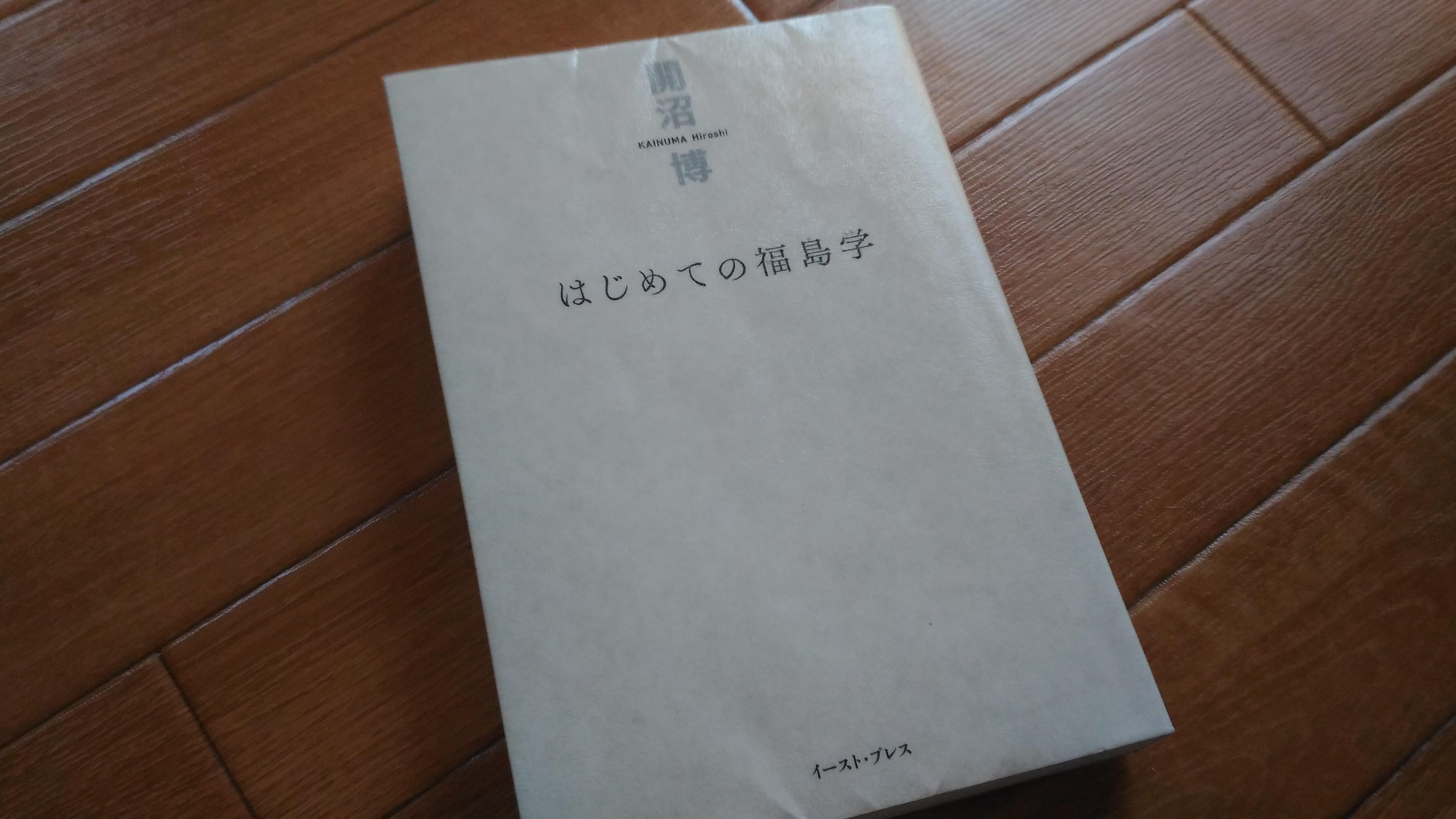 『はじめての福島学』 01